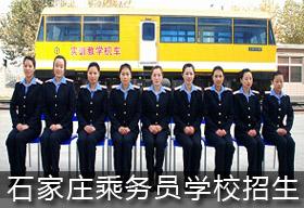 石家庄铁路技校2020年招生