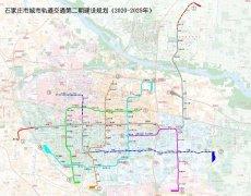 石家庄市城市轨道交通建设规划(2020-2025)